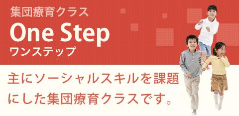 個別学習支援クラス  One Step ワンステップ|個別学習に特化した放課後等デイサービスです。