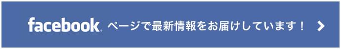Facebookページで最新情報をお届けしています!>