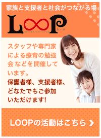家族と支援者と社会がつながる場 LOOP(るーぷ)