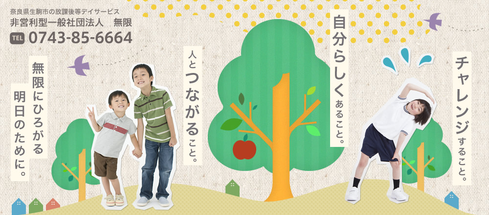 奈良県生駒市の放課後等デイサービス 非営利型一般社団法人 無限 TEL:0743-85-6664